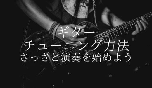 ギターチューニングの方法を解説【オクターブチューニングも絶対やろう】