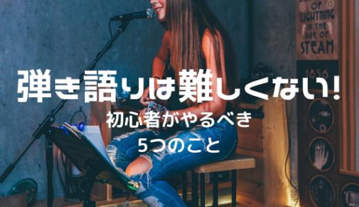 弾き語りが難しい!ギターを弾きながら歌えない人がやるべき5つの事