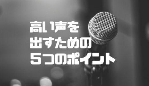 歌で高い声を出すための5つのポイント【限界を超える方法です】