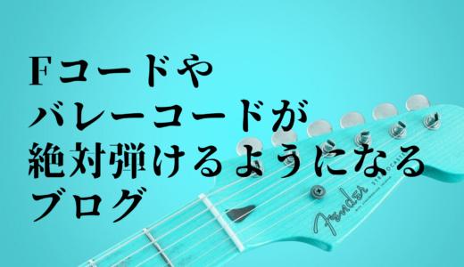 ギターのFコードが弾けない! | バレーコードの押さえ方を徹底解説