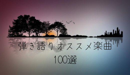 初心者でも弾き語りが簡単に出来るおすすめ楽曲100選【デモ音源付き】