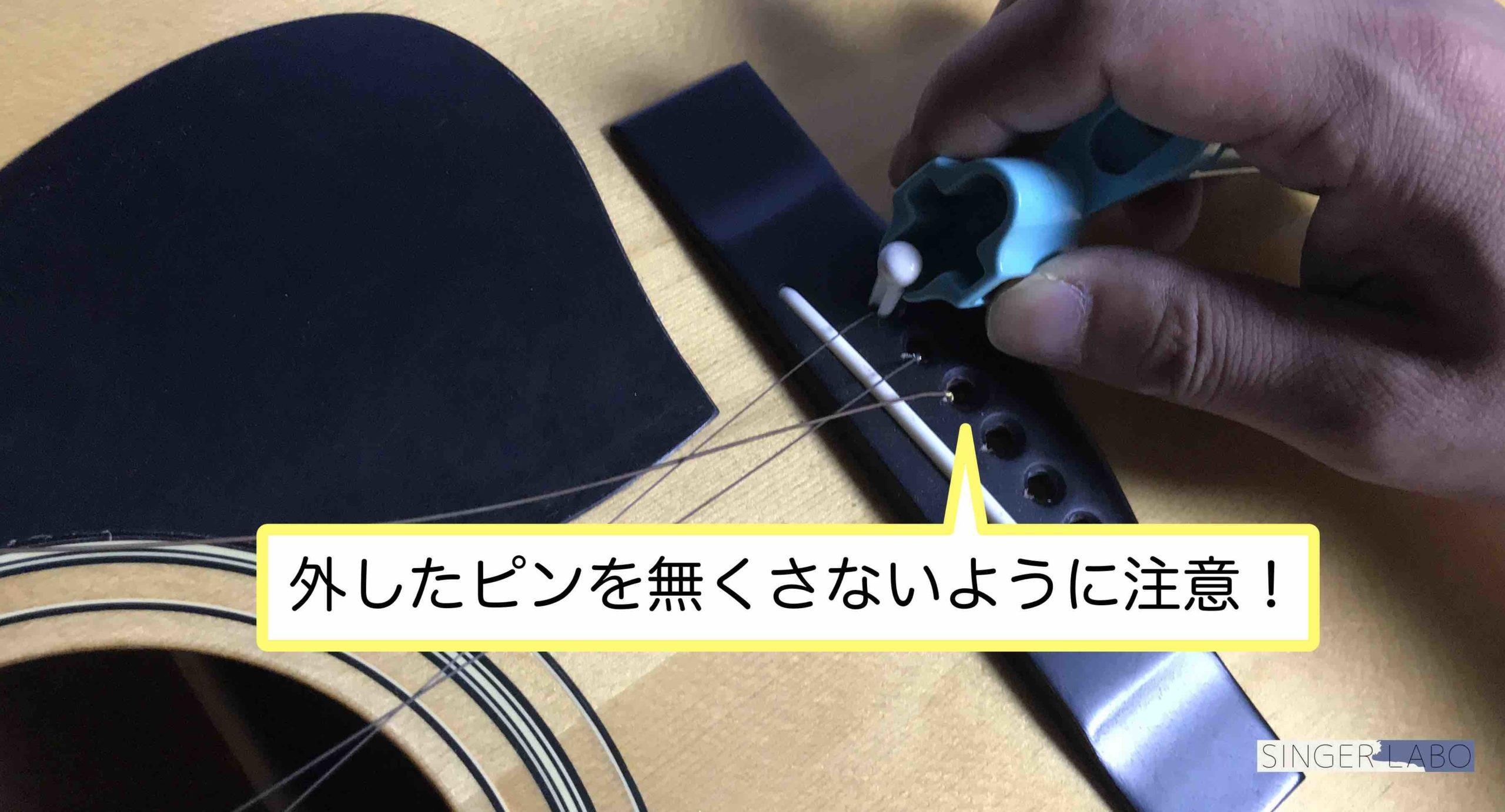 ギター弦交換手順②: 弦を全て外す