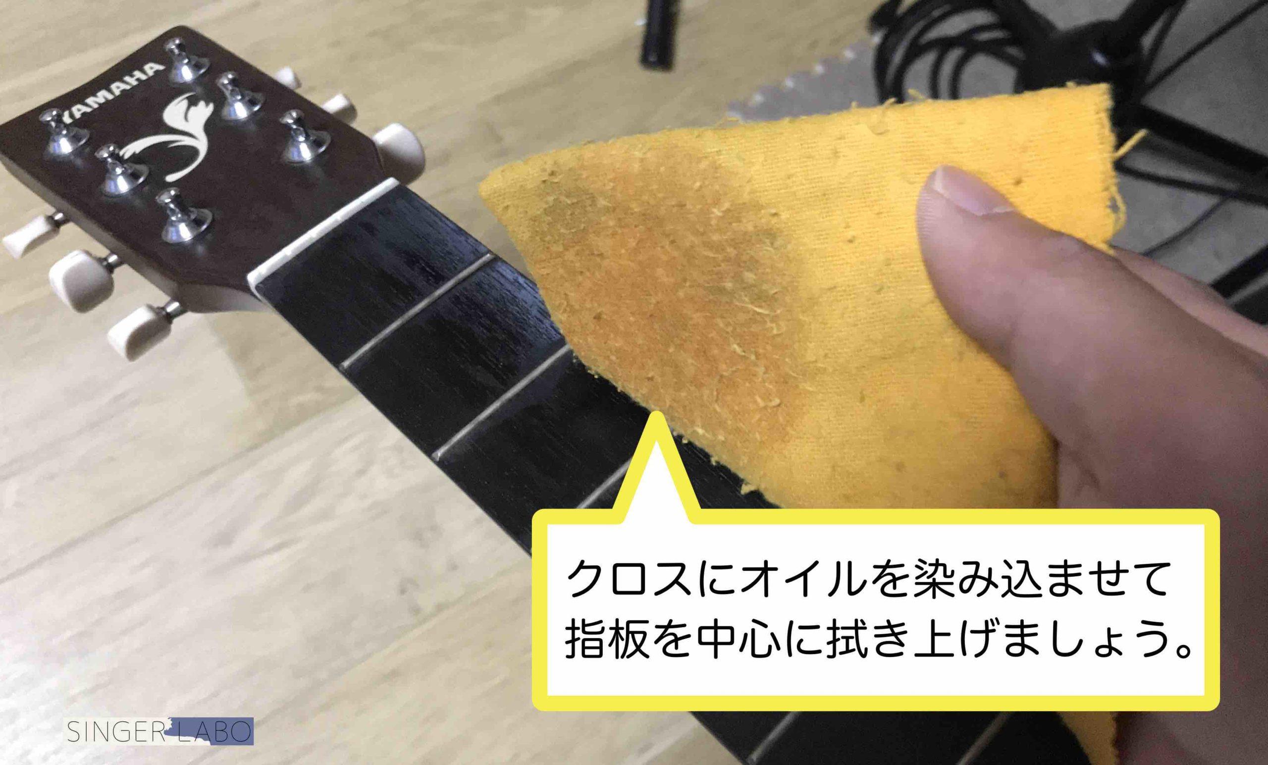 ギター弦交換手順③: ギターを掃除