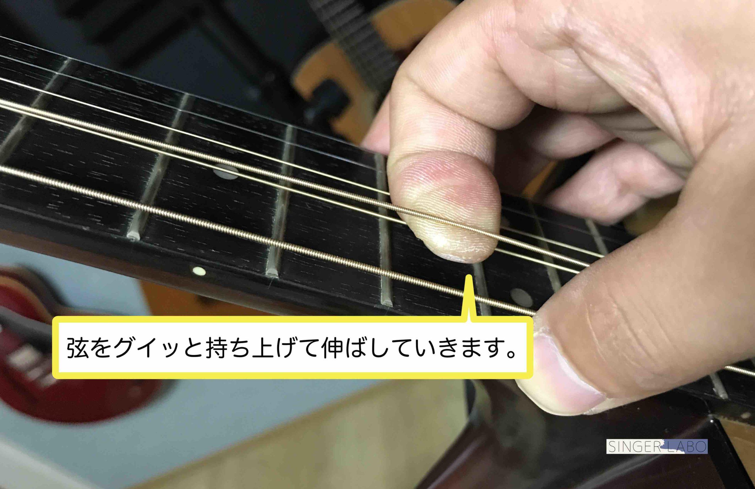 ギター弦交換手順⑤: 弦を伸ばす