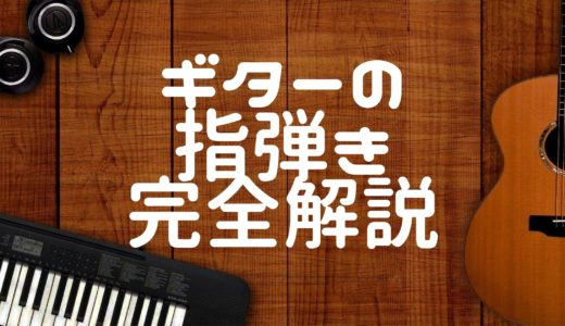 【初心者でも弾ける】ギターの指弾きで良い音を鳴らすコツ【右手のフォームが重要】