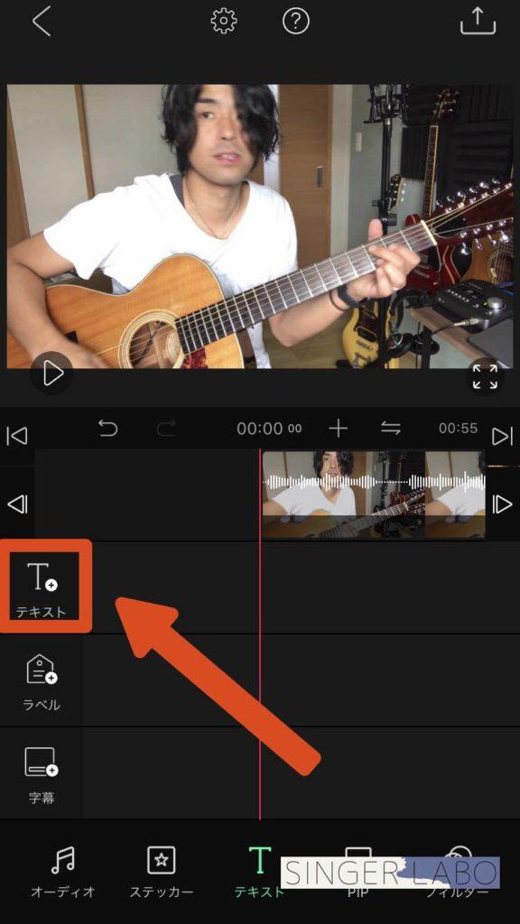 アプリを使って動画に文字を入れる