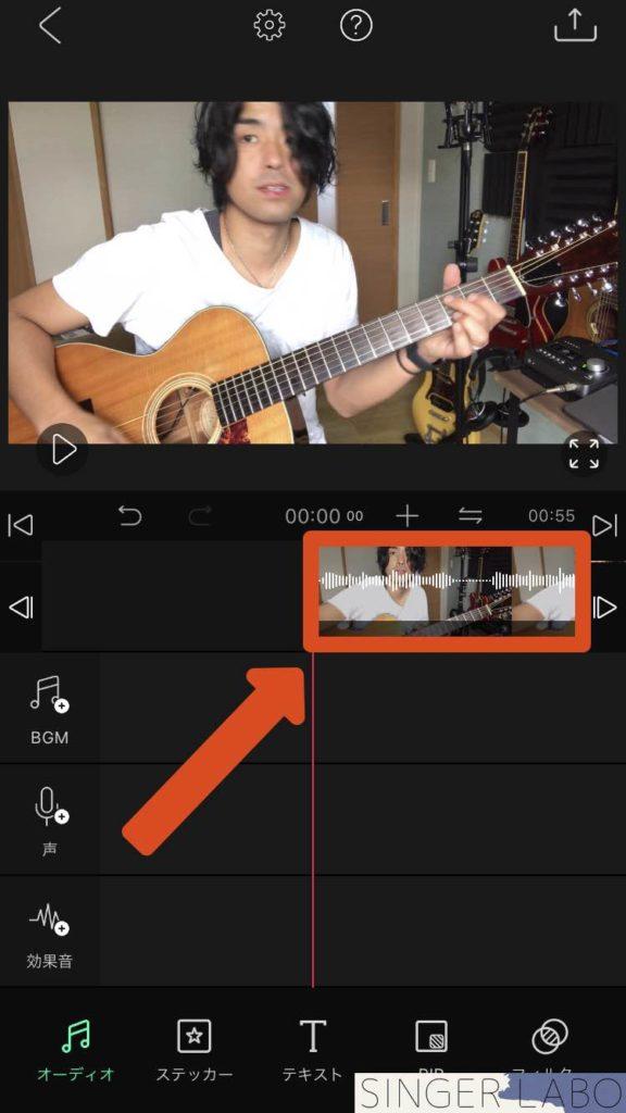 アプリを使って弾き語り動画の音量調節