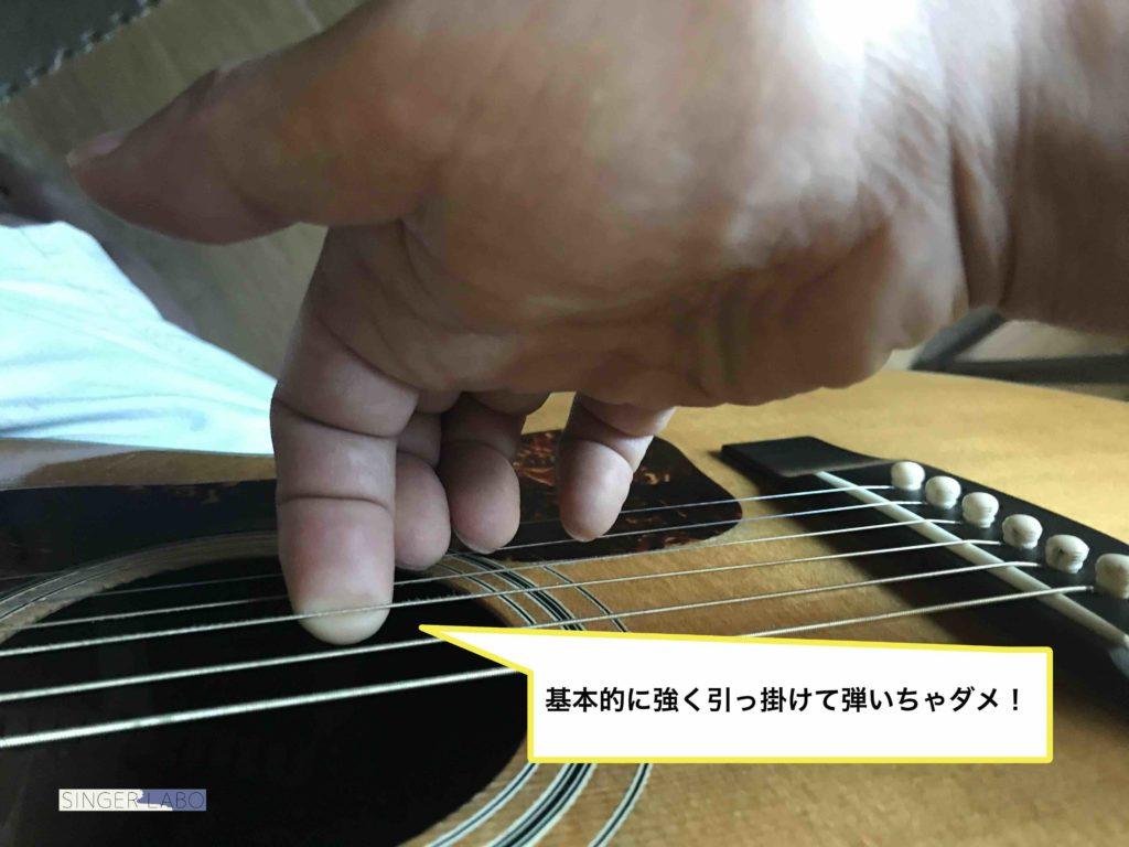 指弾き手順④: 指弾きで音を出す