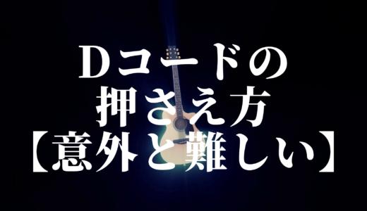 ギターのDコードの押さえ方やコツを解説!【意外と難しい!?】