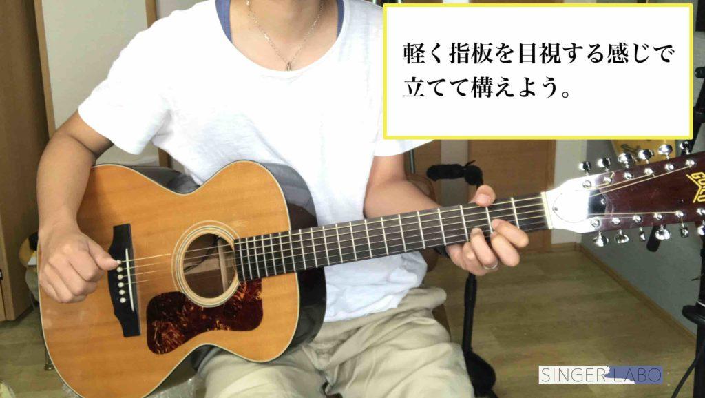 Dコードを押さえる手順1: ギターを立てて構える