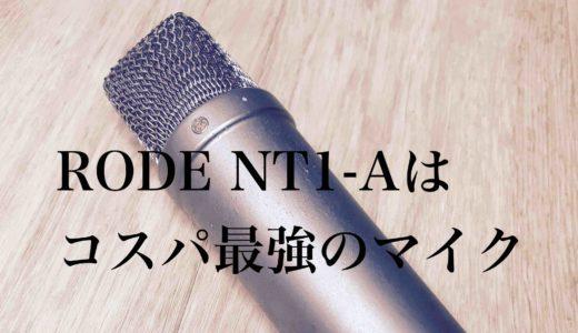RODE NT1-Aはどんな音!?初心者にオススメのコンデンサーマイクの使い方