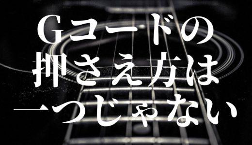 ギターGコードの押さえ方【指が届かない人へのコツを解説】