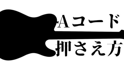 ギターAコードをカッコよく響かせよう!押さえ方のコツを解説