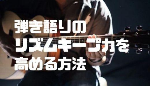 ギター弾き語りのリズムキープ力を高める3つの方法