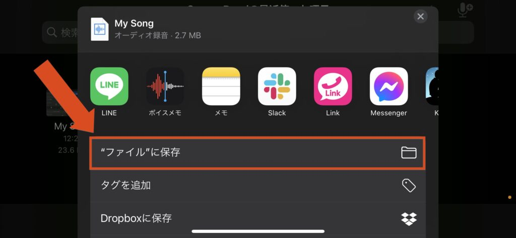 GarageBandアプリで弾き語りを録音する方法【全工程を完全解説】