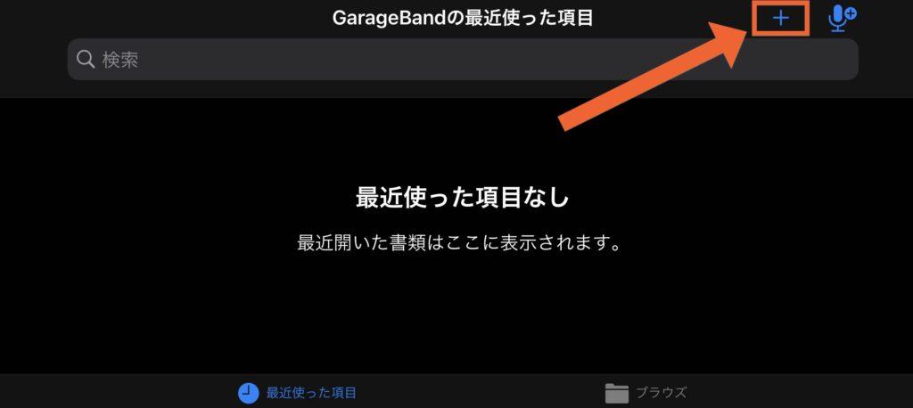 GarageBandアプリで弾き語りを録音する方法