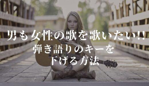 ギターの弾き語りで女性の歌を男性が歌う場合のキーの下げ方【そもそもキーって何??】