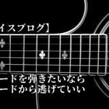 【ボイスブログ】ギターのFコードを弾きたいならFコードから逃げればいい
