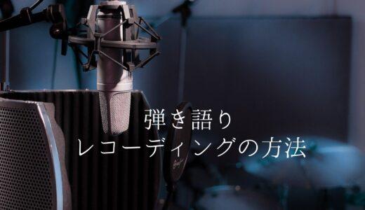 弾き語りのレコーディング方法【最終工程までの流れを説明します】