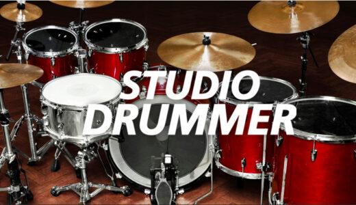 オススメのドラムの打ち込みソフト【Studio Drummer】を解説!!