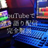 YouTubeで弾き語りライブ配信を行う方法|OBSの設定や必要機材も解説