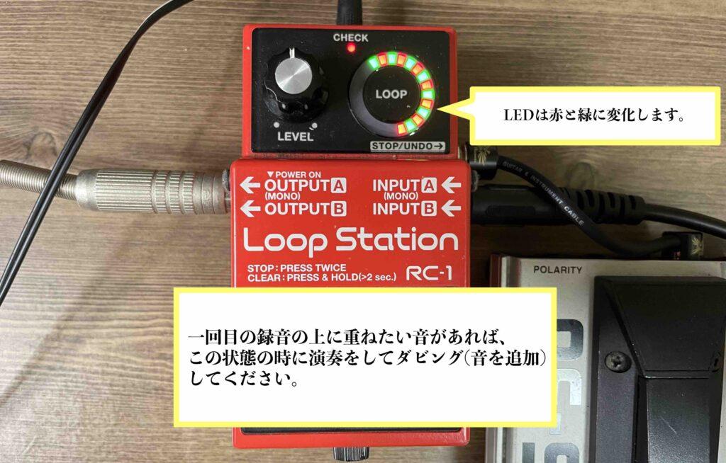 BOSS Loop Station RC-1の使い方