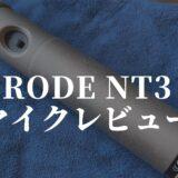 RODE NT3の音をレビュー!!初心者でも扱いやすいコンデンサーマイク