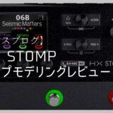 ボイスブログ【HX STOMPを導入しました。】