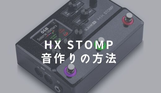 HX STOMPの音作りの方法を解説【クリーン〜ディストーション】