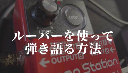 ルーパーでギター弾き語り!!【BOSS RC-1の使い方を解説】