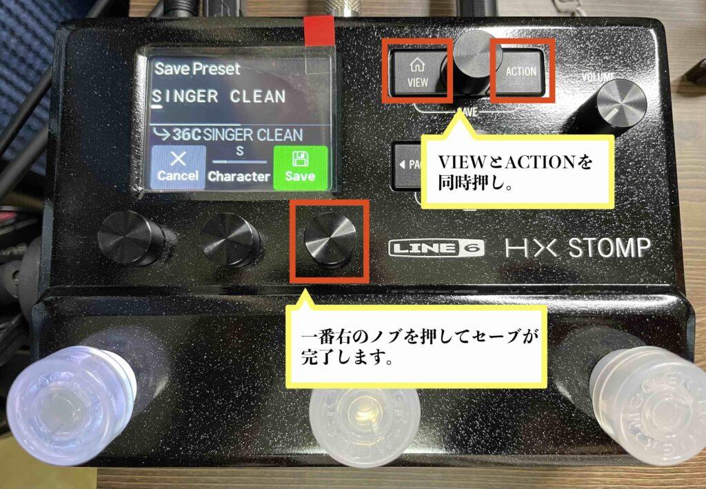 HX STOMPの音作り解説