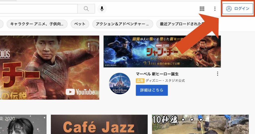 弾き語り配信用YouTubeアカウント作成